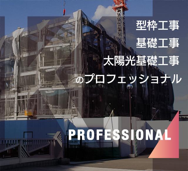 型枠工事/基礎工事/太陽光基礎工事のプロフェッショナル